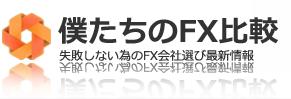 初心者に役立つ2014年最新FX比較ランキング