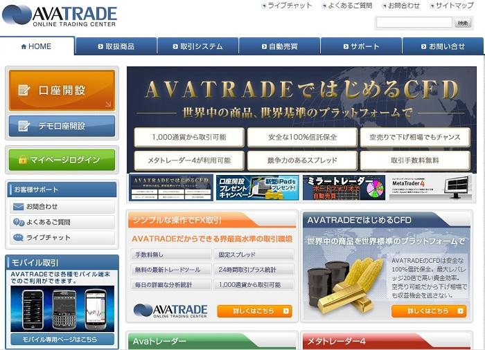 アヴァトレード・ジャパン